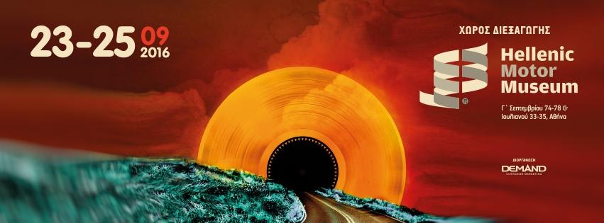 Τα βινύλια «επαναστατούν» στο Μουσείο Αυτοκινήτου! Vinyl is Back στις 23, 24, 25 Σεπτεμβρίου 2016 Vinyl2016-fb
