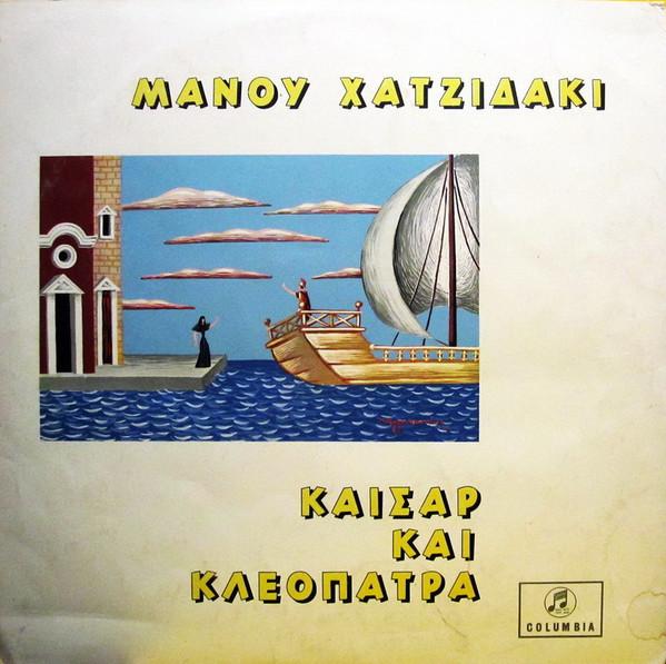 Πλειστηριασμοί Δίσκων Vinyl is Back Δεκεμβρίου!  Kaisar-kai-kleopatra